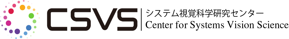 CSVS - システム視覚科学研究センター Center for Systems Vision Science -