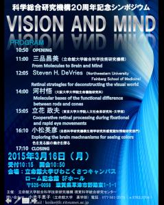 視覚科学統合研究センターシンポジウムポスター