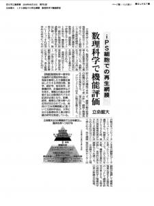 日経工業新聞